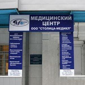 Медицинские центры Пинеги