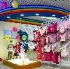 Детские магазины в Пинеге